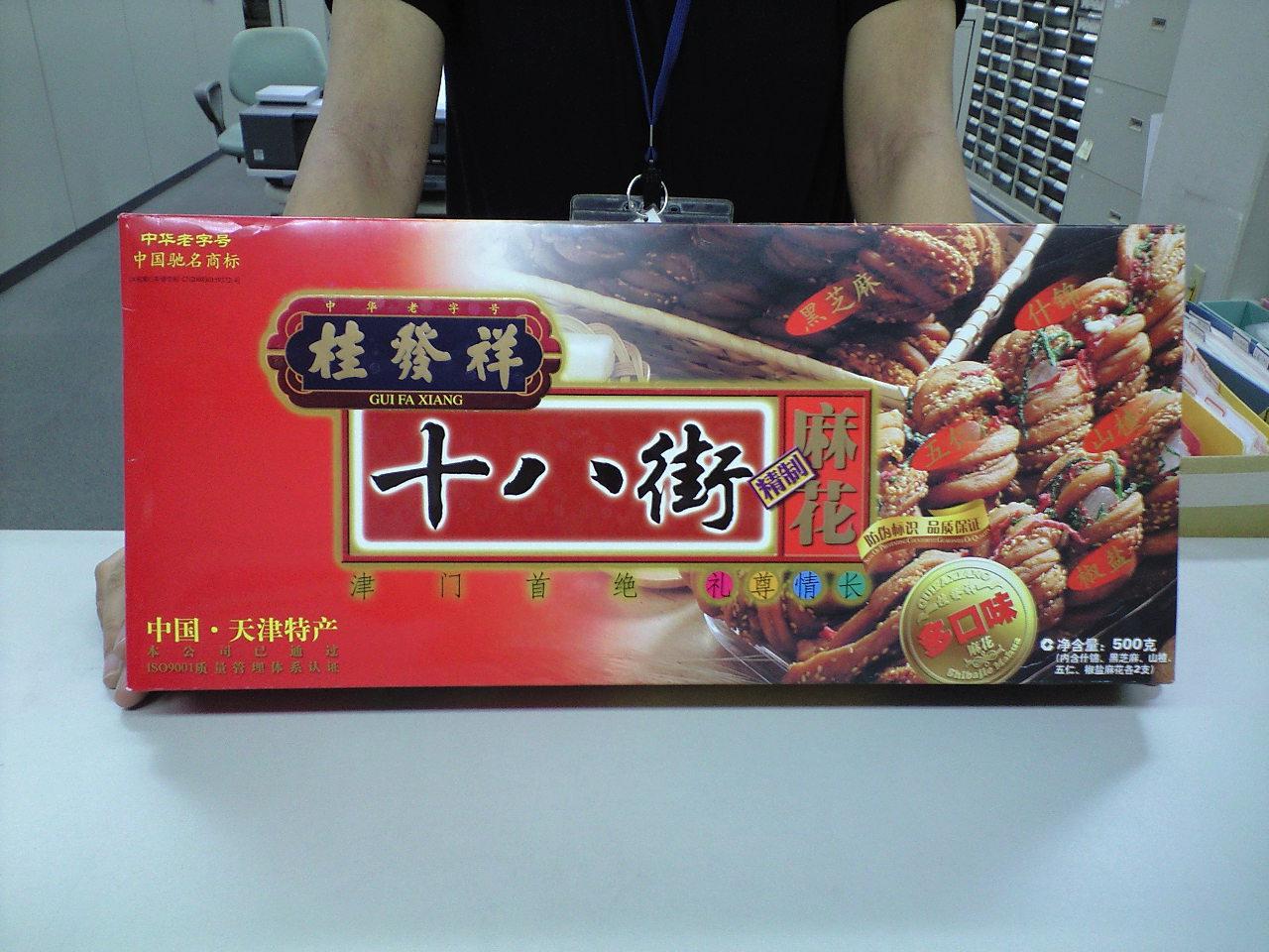 中国土産.JPG