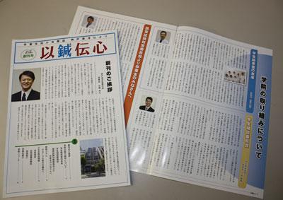 卒業生向け会報誌『以鍼伝心』創刊号!