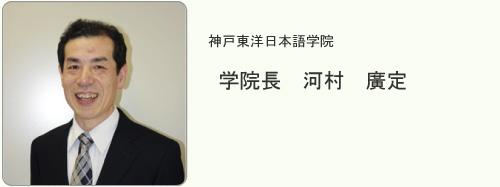 神戸東洋日本語学院 学院長 河村廣定
