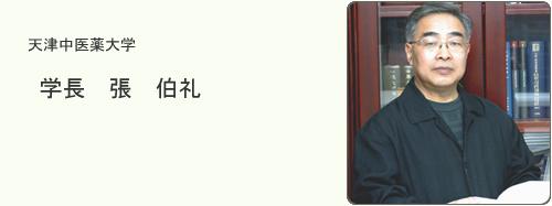 天津中医薬大学 学長 張 伯礼