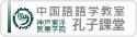 神戸東洋医療学院付属治療院