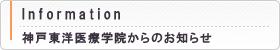 Information 神戸東洋医療学院からのお知らせ