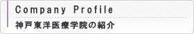 Company Profile 神戸東洋医療学院の紹介